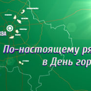 Report about the event «Megafon»