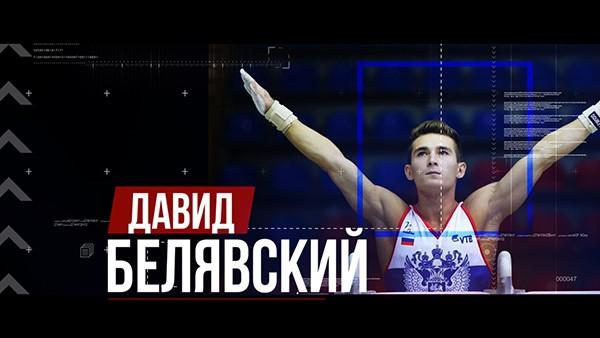 Belyavskiy-gymnast