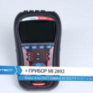 Видеопрезентация оборудования MI 2892