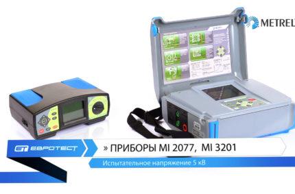 Видеопрезентация оборудования METREL