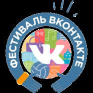 Видеоролик с фестиваля ВКонтакте 2016