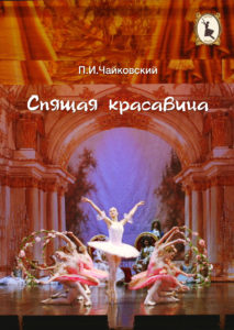 poster-spyaschaya-krasavitca
