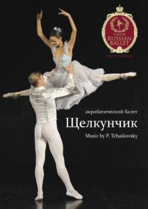 poster-akrobat-shelkunchik