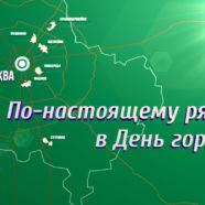 Отчетный ролик «Мегафон. По-настоящему рядом» — Москва