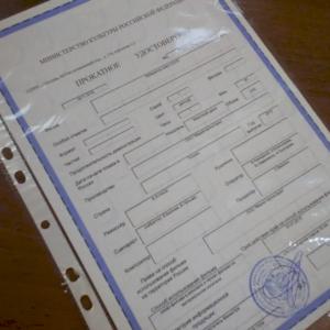 прокатное удостоверение