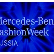 Закончили постпродакшн отчетного ролика Mercedes fashion week Russia 2017