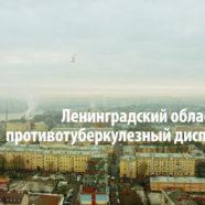 Документальный фильм о работе ЛОПТД в Санкт-Петербурге и Ленинградской области