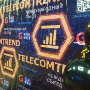 Трансляция — VI международный съезд TELECOMTREND