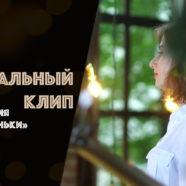 Съемки музыкального клипа с выступления группы