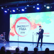 Прямая трансляция ежегодной бизнес-премии «Эксперт года-2018»