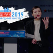 Видеосопровождение Международного медицинского конгресса