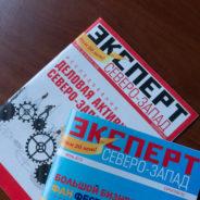 Пресса о нас: статьи в журналах о «Breeze Media Group»