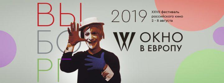 XVII  фестиваль Окно в Европу постер